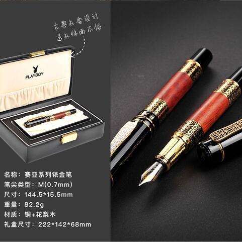 花花公子PLAYBOY 赛亚16系列黑漆花梨木 宝珠笔 签字笔水笔中性笔 商务送礼