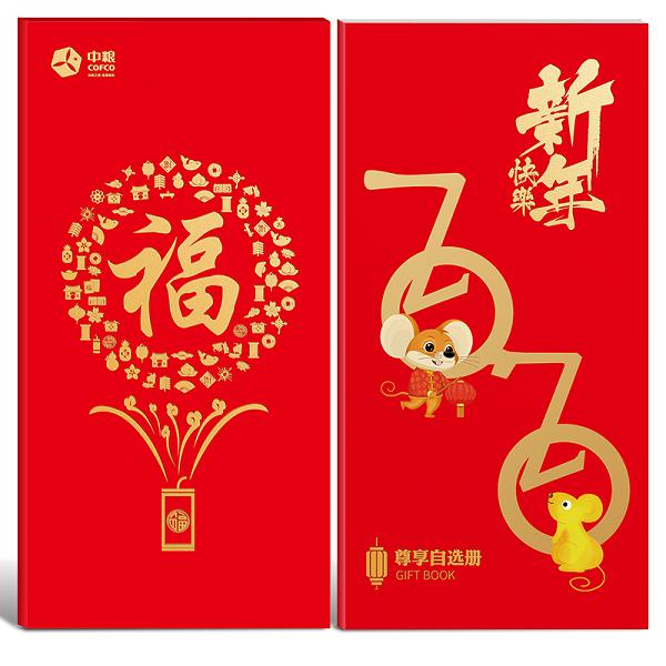 中粮卡册 268型礼品卡册  年货礼品 节日礼品  促销活动礼品 福利礼品