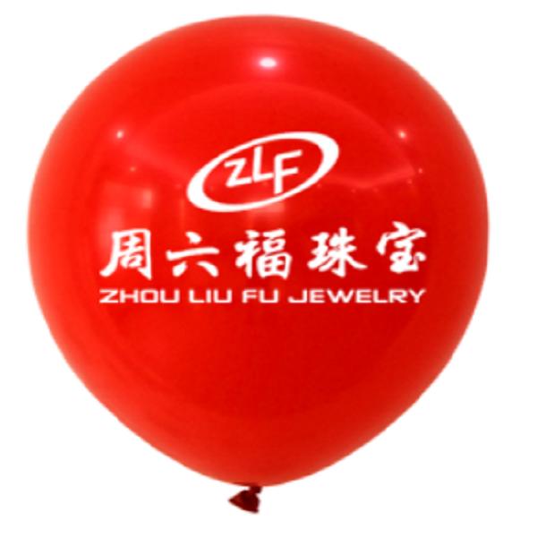 印字定制广告logo气球 印刷开业纪念活动气球 布置店庆活动气球促销礼品小礼品定制广告礼品