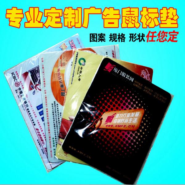 鼠标垫定制广告 天然橡胶 广告促销礼品